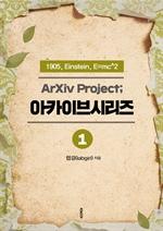 도서 이미지 - ArXiv Project; 아카이브시리즈 1.