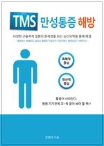 도서 이미지 - TMS만성통증 해방