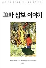 도서 이미지 - 꼬마 삼보 이야기