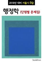 도서 이미지 - 2018년 대비 서울시 9급 행정학 (단원별 문제집)