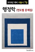 도서 이미지 - 2018년 대비 서울시 7급 행정학 (연도별 문제집)