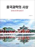 도서 이미지 - 중국과학의 사상