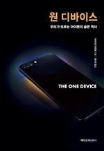 원 디바이스 One Device