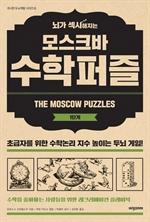 도서 이미지 - 뇌가 섹시해지는 모스크바 수학퍼즐 1단계