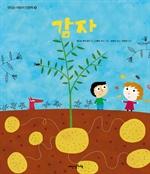 도서 이미지 - 맛있는 어린이 인문학 9 : 감자