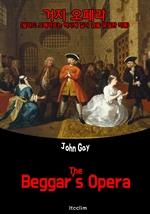 거지 오페라(The Beggar's Opera) : 영어 원서 읽기