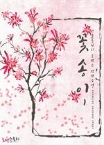 꽃송이 1