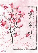 꽃송이 2 (완결)