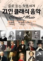 도서 이미지 - (글로 듣는 작품세계) 21인 클래식 음악