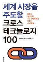 세계 시장을 주도할 크로스 테크놀로지 100