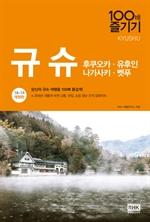도서 이미지 - 규슈 100배 즐기기 (개정4판)