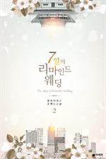 7일의 리마인드 웨딩 2 (완결)