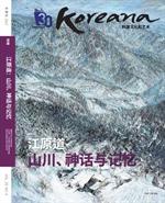 도서 이미지 - [무료] Koreana 2017 Winter (Chinese)