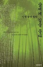 도서 이미지 - 숲에게 길을 묻다