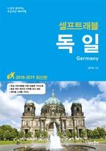 셀프트래블 독일