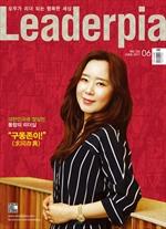도서 이미지 - 리더피아(Leaderpia) 2017년 6월호