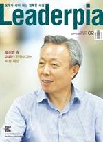 도서 이미지 - 리더피아(Leaderpia) 2017년 9월호