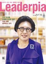 도서 이미지 - 리더피아(Leaderpia) 2017년 10월호