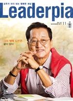 도서 이미지 - 리더피아(Leaderpia) 2017년 11월호