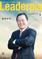 도서 이미지 - 리더피아(Leaderpia) 2017년 12월호