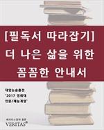 도서 이미지 - 더 나은 삶을 위한 꼼꼼한 안내서