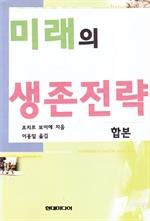 [합본] 미래의 생존전략