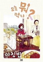 오늘 뭐 먹지? 5 두근두근 아침밥 12