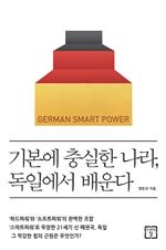 기본에 충실한 나라, 독일에서 배운다