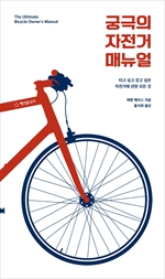 도서 이미지 - 궁극의 자전거 매뉴얼