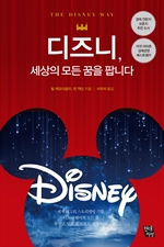 도서 이미지 - 디즈니, 세상의 모든 꿈을 팝니다