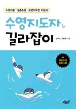 도서 이미지 - 수영지도자 길라잡이