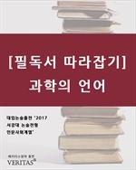 도서 이미지 - [필독서 따라잡기] 과학의 언어