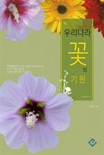 도서 이미지 - 우리나라 꽃의 기원