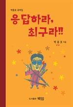 도서 이미지 - 응답하라, 최구라!!