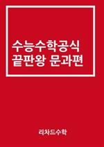 도서 이미지 - 수능수학공식끝판왕 문과편