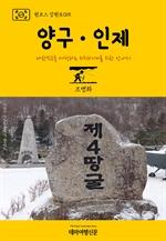 도서 이미지 - 원코스 강원도015 양구?인제 대한민국을 여행하는 히치하이커를 위한 안내서