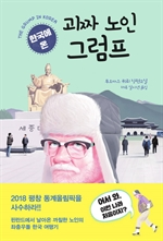 도서 이미지 - 한국에 온 괴짜 노인 그럼프