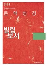 도서 이미지 - 문맥성경-빌립보서