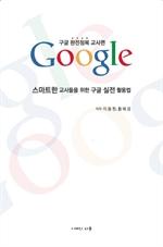 구글 완전 정복