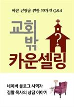 도서 이미지 - 교회 밖 카운셀링