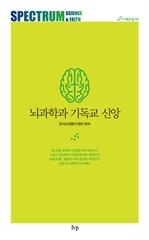 도서 이미지 - 뇌과학과 기독교 신앙