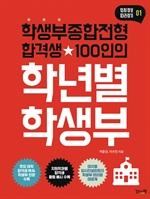 도서 이미지 - 학생부종합전형 합격생 100인의 학년별 학생부