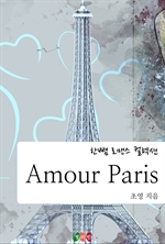 도서 이미지 - Amour Paris : 한뼘 로맨스 컬렉션 15