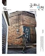 도서 이미지 - 굿모닝인천 4월(2018)