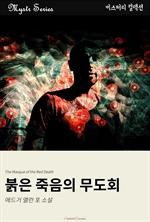 도서 이미지 - 붉은 죽음의 무도회
