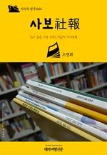 도서 이미지 - 지식의 방주044 사보(社報) 국내 최초 사보 서브스크립션 가이드북