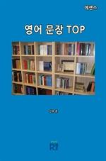 도서 이미지 - 영어 문장 TOP(에센스)