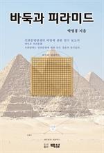 도서 이미지 - 바둑과 피라미드