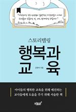 도서 이미지 - 스토리텔링 행복과 교육