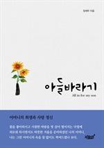 도서 이미지 - 아들바라기